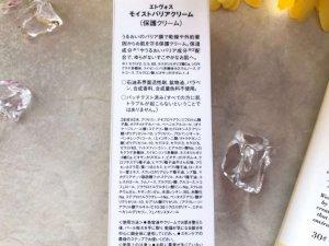 モイストバリアクリームの成分