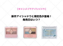 【キャンメイク】新作アイシャドウと限定色が登場!発売日はいつ?