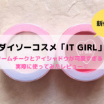 【ダイソーコスメ】「IT GIRL」が可愛すぎ♡クリームチークとアイシャドウを使ってみた♡