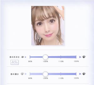 目の調節画面イメージ