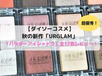 【ダイソーコスメ】URGLAM 秋の新作「パウダーアイシャドウ」全17色レビュー!