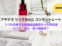 アヤナス リンクルO/L コンセントレートの口コミは?シワ改善美容液の評判・成分・使う順番を紹介!