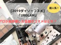 【2019ダイソーコスメ】人気の「URGLAM」プロが高評価した話題のコスメは?