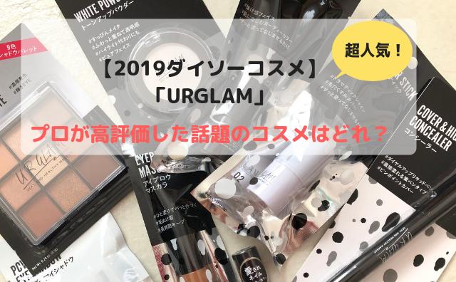 ダイソー URGLAM 2019の口コミ