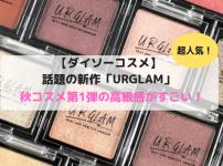 【ダイソーコスメ】話題の「URGLAM」秋コスメ第1弾は高級感がすごい!