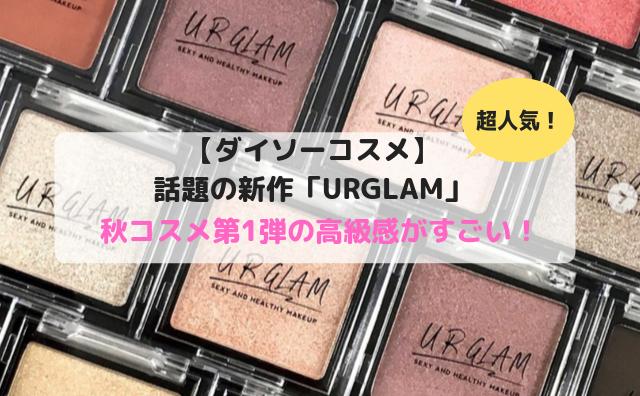 URGLAM8月発売の第1弾の口コミ