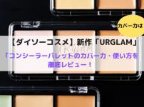 【ダイソーコスメ】URGLAMコンシーラーパレットのカバー力・使い方は?