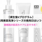 【資生堂dプログラム】薬用美容洗浄シリーズの発売日はいつ?敏感肌の肌荒れケアにおすすめ!
