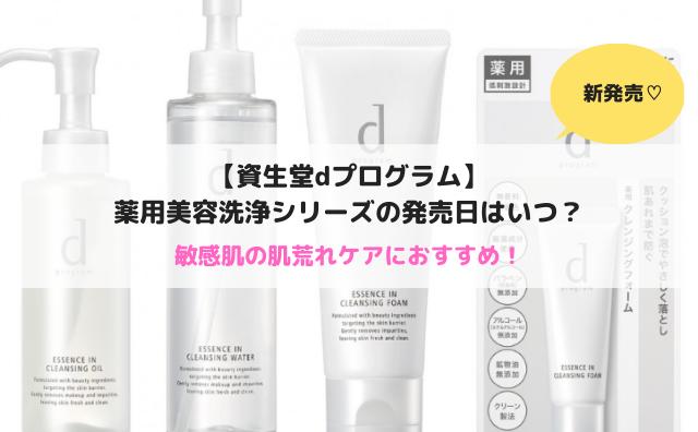 資生堂dプログラム薬用美容洗浄シリーズの口コミ
