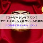 【コーセー グレイス ワン】リンクルケア モイストジェルクリームの発売はいつ?シワ改善するオールインワン!