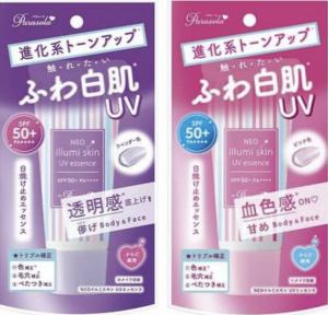 UVエッセンス2種類