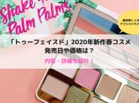 「トゥーフェイスド」2020年新作春コスメの発売日や価格は?内容・詳細も紹介!