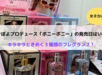 ゆきぽよプロデュース「ボニーボニー」の発売日はいつ?女子力あがる3種類のフレグランス!