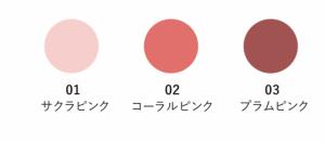 カラーは肌をキレイにみせる3種類のピンク