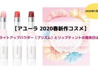【アユーラ】2020春コスメ登場!パウダー(プリズム)とリップティントの発売日は?