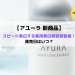 【アユーラ 】スピード美白する新美容液登場!ホワイトコンセントレートの発売日は?