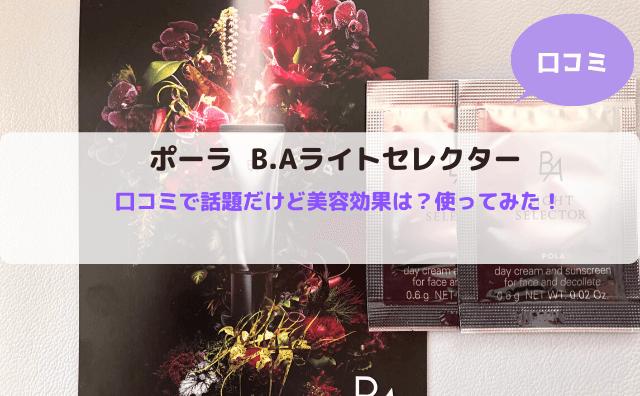 【B.Aライトセレクター】ポーラの日焼け止め★美容効果は?使ってみた!