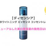 ディセンシア「サエル ホワイトニング エッセンス コンセントレート EX 」の発売日いつ?