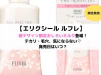 【エリクシール ルフレ】 桜デザイン限定おしろいミルク登場!テカリ毛穴気にならない!発売日は?