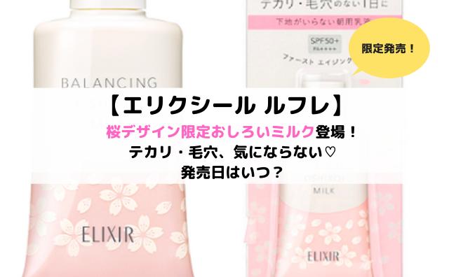 エリクシールルフレおしろいミルク桜デザイン
