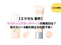 【エクセル 新作】ラスティングタッチベースの発売日は?毛穴カバー&崩れ防止の化粧下地!