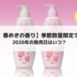 【いち髪 春めきの香り】季節数量限定で再登場!2020年の発売日はいつ?