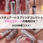 【ジルスチュアートスプリングコレクション】#花びらチークの発売日は?2020年春コスメ!