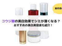コウジ酸の美白効果でシミが薄くなる?おすすめの美白美容液も紹介!