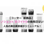 【コーセー新商品】メラノショット ホワイトDの発売日はいつ?人気の美白美容液がリニューアル!