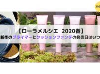 ローラメルシエ2020春】 新作プライマー化粧下地とクッションファンデの発売日は?
