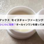 【モイスチャーファーミングクリーム 口コミ】 乾燥小じわに効果?オールインワンを使ってみた!