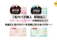 【毛穴パテ職人 新商品】カラールースパウダーの発売日は?色ムラも毛穴も同時カバー!
