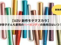 【UZU 新作モテマスカラ】 紗栄子さんも愛用のバーガンディの発売日はいつ?