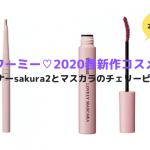 【フーミー2020春コスメ】アイライナーsakura2とマスカラのチェリーピンク登場!