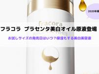 【フラコラ 】プラセンタ美白オイル原液発売!お試しサイズの発売日はいつ?保湿もする美白美容液