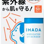 【イハダ 薬用UVスクリーン】資生堂初SPF50+ノンケミカル日焼け止め!発売日は?
