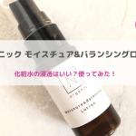 【Nオーガニック化粧水】口コミ★浸透力はいいの?使ってみた!