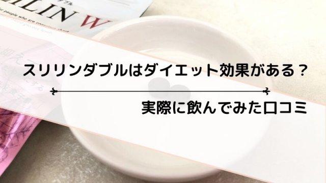 【スリリンダブル 口コミ】ダイエット効果があるサプリ?飲んでみた