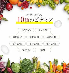 10種類のビタミン