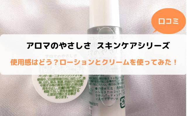【アロマのやさしさ】口コミ★使用感は?化粧水とクリームを使ってみた!