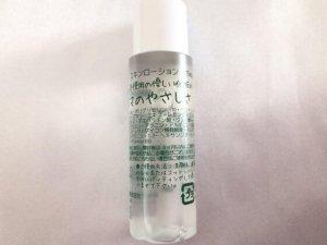 浸透のいいアロマのやさしさ化粧水