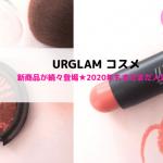 【ダイソー URGLAMコスメ】新商品が続々登場★2020年もまだまだ人気!