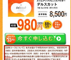 デルスカットは初回980円