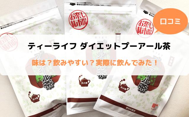 【ティーライフ ダイエットプーアール茶】口コミ★ 味は?飲みやすい?飲んでみた!