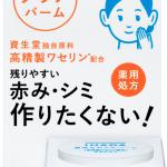 【IHADA(イハダ)】薬用クリアバーム★「赤み・シミ作りたくない」の発売日は?