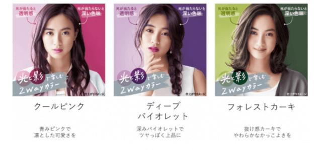 リーゼ泡カラーの新色3色の女性モデル3人