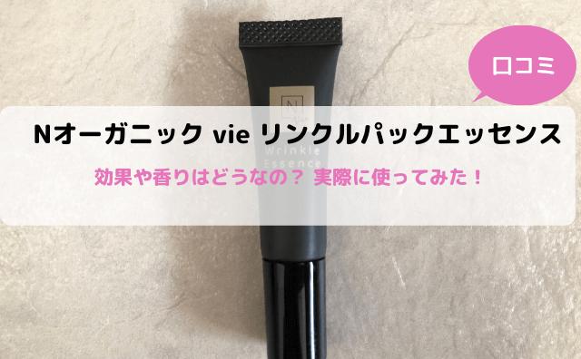 【NオーガニックVie リンクルパック エッセンス】口コミ★効果や香りは?使ってみた!