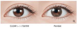 大きな瞳に見えるペリドット