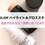 【ダイソー URGLAM】ハイライト&グロススティック発色はどう?使ってみた!