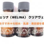 【ウェリナ クリアヴェリー】口コミ★化粧水・乳液・美容液を使ってみた!